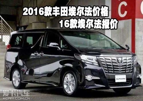 2016款丰田埃尔法价格 16款埃尔法报价