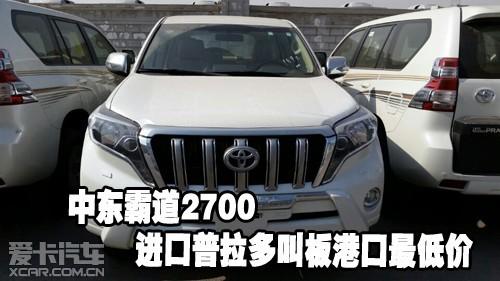 晔   汽车   销售有限公司   ,中东   霸道   进口普拉多高清图片