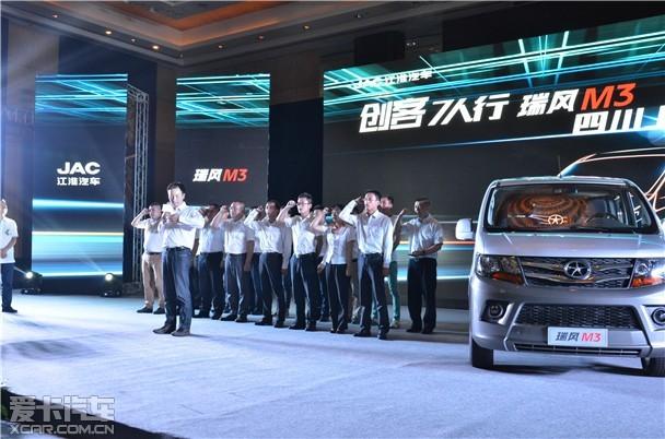江淮 7座创客MPV 瑞风M3蓉城隆重上市高清图片