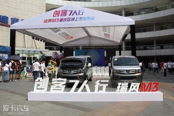 创客7座MPV 江淮瑞风M3重庆盛大上市高清图片