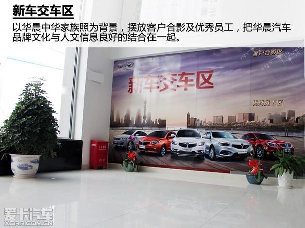 卡探店宁波首家华晨中华 华颂汽车4S店高清图片