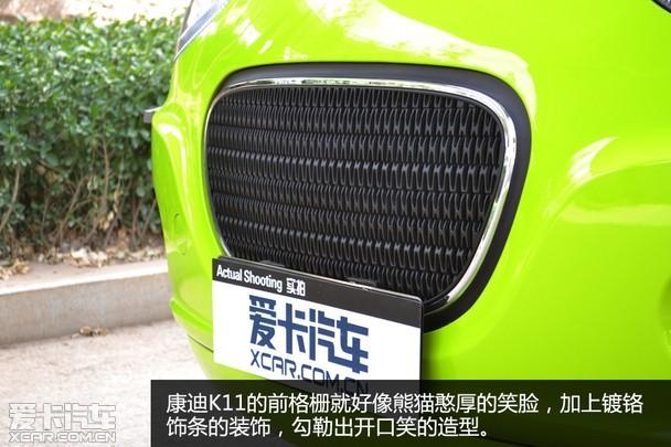 纯电动车中的萌车 爱卡实拍吉利康迪k11高清图片