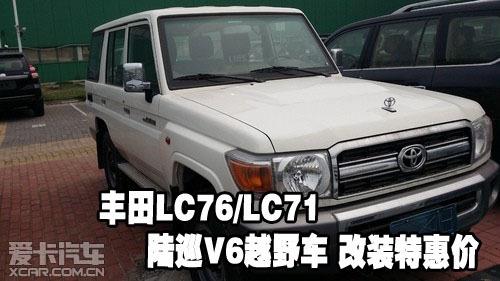 丰田LC76 LC71陆巡V6越野车 改装特惠价