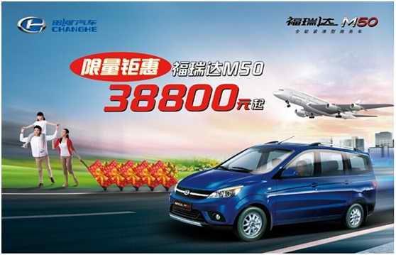 福瑞达m50是昌河   汽车   全新投入市场的紧凑型   商务高清图片