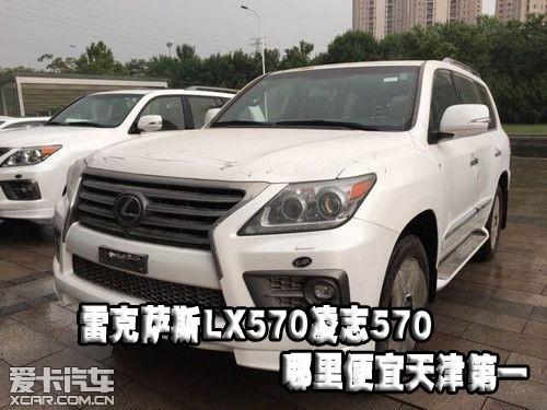 雷克萨斯LX570凌志570哪里便宜天津第一,爱卡汽车从天津亚格隆汽高清图片