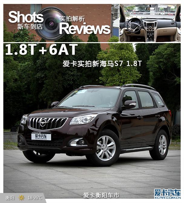 已有现车在售.   4s店   ,目前衡阳裕翔海马   新海马s7共高清图片