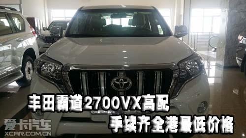 丰田霸道2700   vx高配手续齐全港最低价格,   爱卡汽车   高清图片