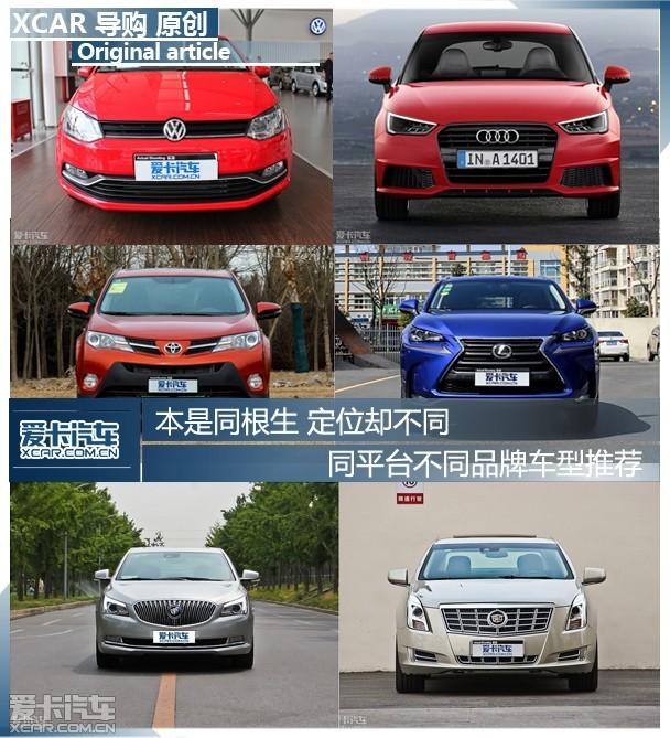本是同根生 定位却不同 同平台车型推荐高清图片