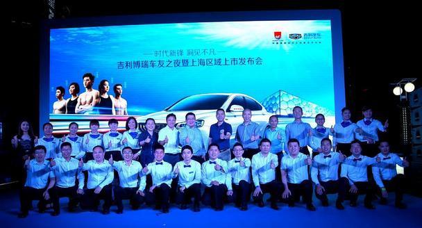 博瑞车友狂欢盛宴 最美中国车上海启航