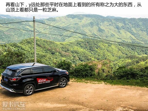丰田汉兰达越过山丘 看见山那边的风景