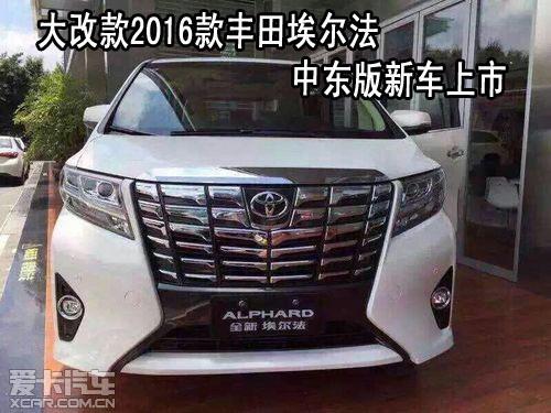 大改款2016款丰田埃尔法中东版新车上市高清图片