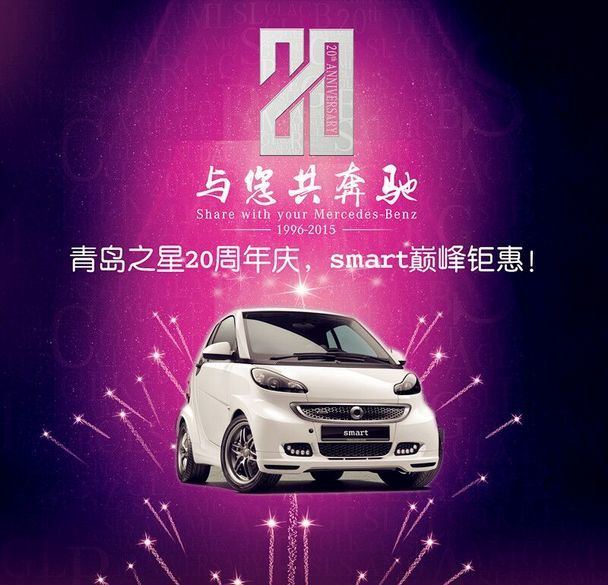 青岛之星smart20周年庆,smart巅峰钜惠高清图片