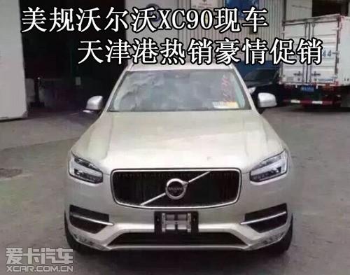 美规沃尔沃xc90现车天津港热销豪情促销 高清图片