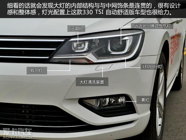 天生爱运动 实拍凌渡330 tsi自动舒适型_爱卡汽车
