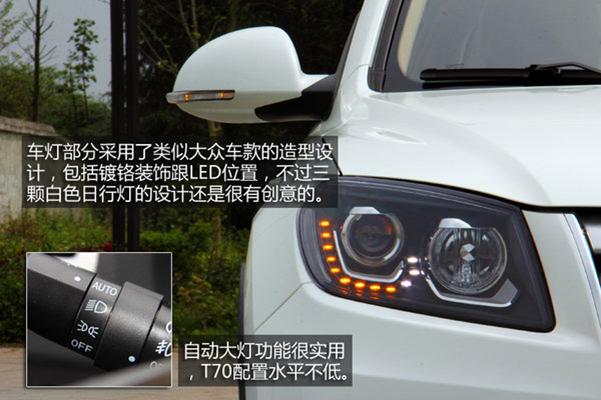 四川汽车野马T70 1.8LMT 深度试驾解析高清图片