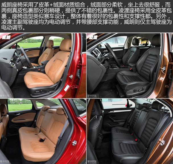 导购汇总 a 级轿车选择 别克威朗对比上海大众凌渡      威朗座椅采用