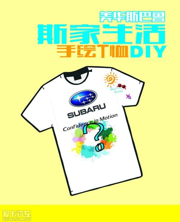 斯巴鲁炫动夏日-创意文化衫亲子diy活动