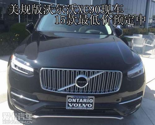 百车行   汽车   销售有限公司   ,美规版   沃尔沃xc90   高清图片