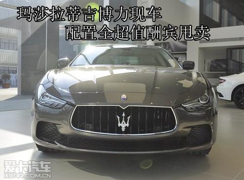 天津   长隆   汽车   销售有限公司   玛莎拉蒂   吉博力高清图片