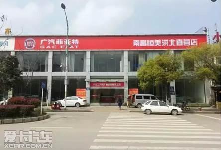 广汽菲亚特克莱斯勒汽车销售有限公司宣布成立高清图片
