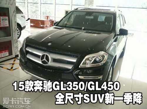 15款奔驰GL350/GL450全尺寸SUV新一季降