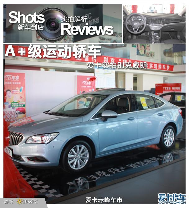 上海通用别克威朗官方指导价-A 级运动轿车 爱卡到店实拍别克威朗高清图片