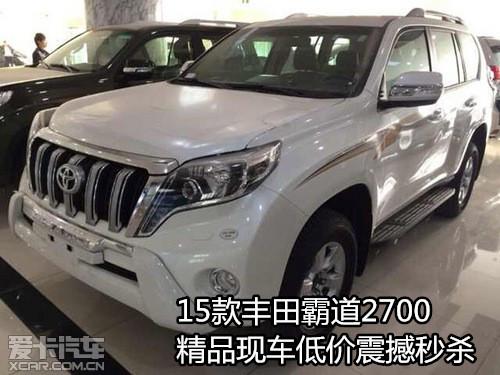 15款丰田霸道2700精品现车低价震撼秒杀,天津车在这里国际贸易有图片
