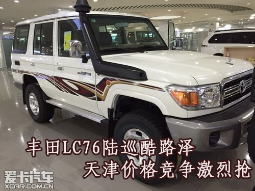 丰田LC76陆巡酷路泽天津价格竞争激烈抢,爱卡汽车从天津市鑫运行