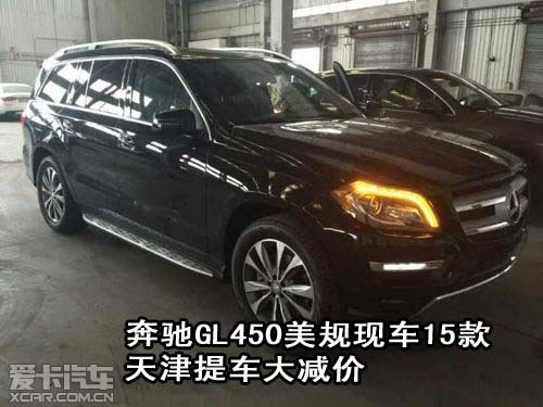 奔驰GL450美规现车15款 天津提车大减价