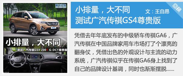 小排量,大不同 测试广汽传祺GS4尊贵版