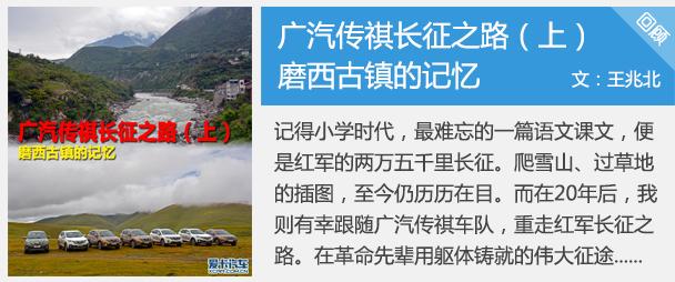 广汽传祺长征之路(上)磨西古镇的记忆