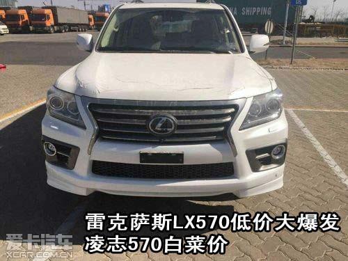 雷克萨斯lx570低价大爆发凌志570白菜价,天津滨海汽车贸易高清图片