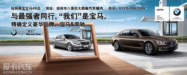 国庆车展宝马61奔驰强强联盟 共闪桂林城