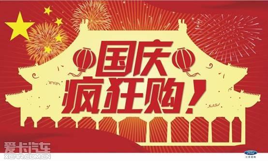 国庆七天乐福翔福特感恩回馈国庆疯狂购