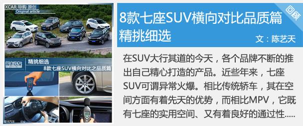精挑细选 8款七座SUV横向对比之品质篇