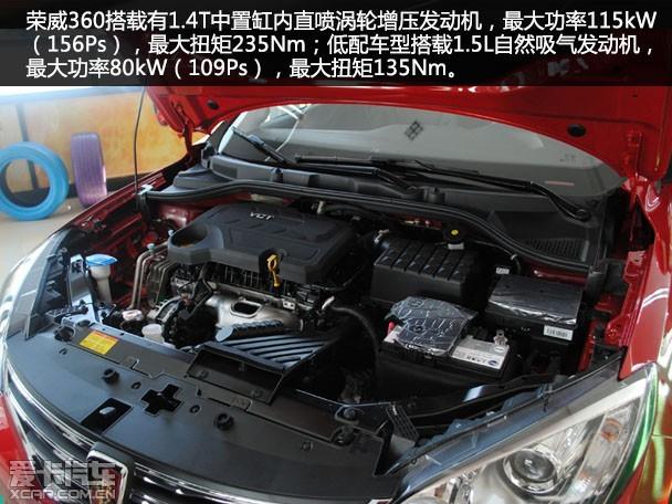 品质轿车 爱卡汽车实拍荣威360高清图片