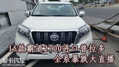 进口普拉多   全系暴跌大直播,   天津锦泽鸿晔   汽车高清图片
