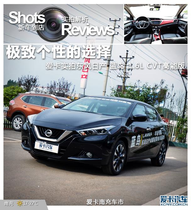 2015款东风日产蓝鸟高清图片