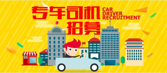 天津专车司机招聘,捷翊租赁专车平台