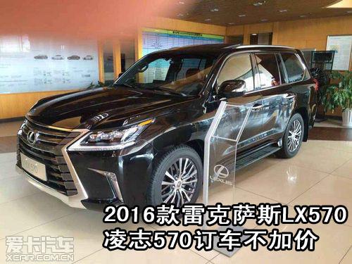 2016款雷克萨斯LX570凌志570订车不加价高清图片