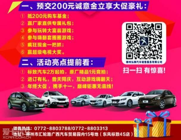 来弘狮 东风标致11月7日汽车狂欢提前享高清图片