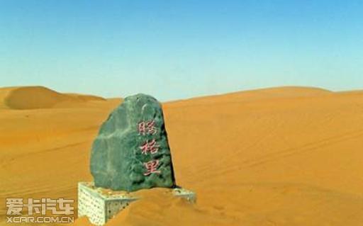 郑州日产锐骐皮卡车队再战沙漠珠峰,玩转巴丹吉林高清图片