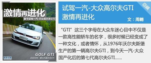 激情再进化 试驾一汽-大众 高尔夫GTI
