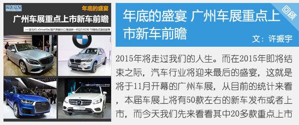 年底的盛宴 广州车展重点上市新车前瞻