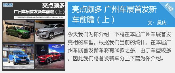 亮点颇多 广州车展首发新车前瞻(下)