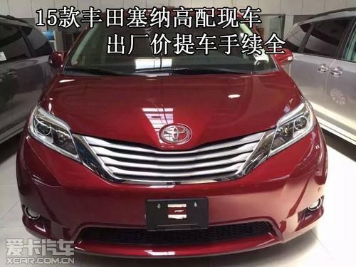 15款丰田塞纳高配现车出厂价提车手续全高清图片