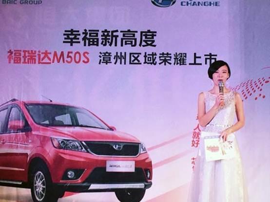 昌河福瑞达M50S漳州正式上市高清图片