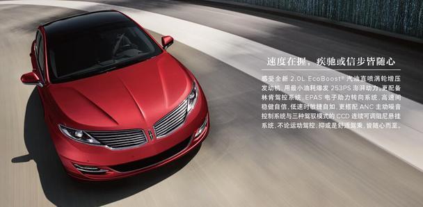 林肯MKZ平价销售31.58万起 现车充足