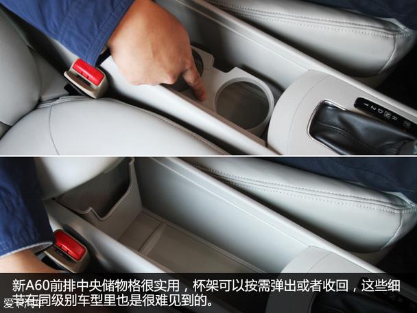东风风神新A60配置升级如何高清图片