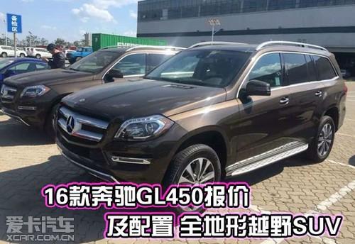 16款奔驰GL450美规3.0T天津现车最低价